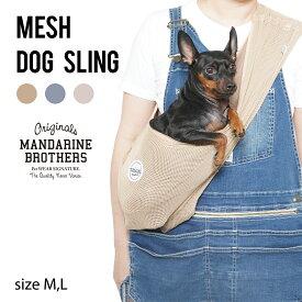 犬 スリング コンパクト メッシュ チワワ トイプー 抱っこ 携帯 犬 旅行 おしゃれ MANDARINE BROTHERS/MeshDogSling