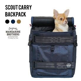 犬 キャリーバッグ リュック おしゃれ キャリーケース おしゃれ 猫 ペット 帰省 旅行/MANDARINE BROTHERS ScoutCarryBackpack