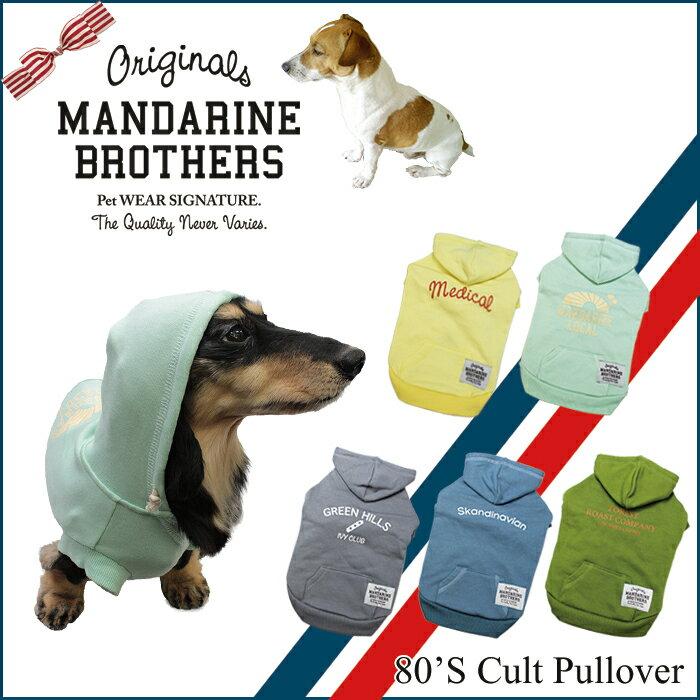 犬 服 パーカー ドッグウェア チワワ、トイプードル、ミニチュアダックス【犬 洋服】MandarineBros.80sCultPullover