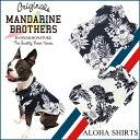 【1着のみメール便無料】【限定】【犬 服】アロハシャツ 犬 服 マンダリンブラザーズ/MANDARINE BROTHERS Aloha Shirts