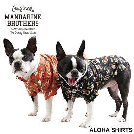 アロハシャツ ドッグウェア 犬の服 犬 服 春 夏 チワワ、ダックス、トイプードル等MandarineBros.AlohaShirts