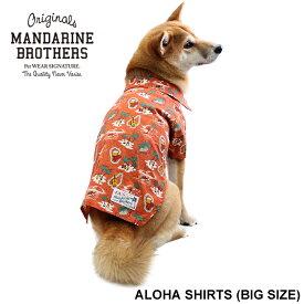 アロハシャツ ドッグウェア 犬アロハ 犬の服 犬 服 春 夏 中型犬 MandarineBros.AlohaShirts