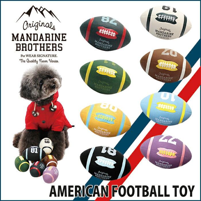【動画】Mandarine Bros.American Football Toy/犬のおもちゃ/犬用おもちゃ/ラテックス(ラバートーイ)/超小型犬・小型犬用/犬用品・犬/ペット・ペットグッズ・ペット用品/オモチャ/おもちゃ犬用