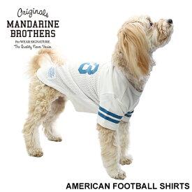 ドッグウェア 犬の服 犬 服 春 夏 チワワ、ダックス、トイプードル等MandarineBros.AmericanFootballShirts