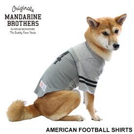 犬 夏服 ドッグウェア 犬の服 服 チワワ、ダックス、トイプードル等MandarineBros.AmericanFootballShirts