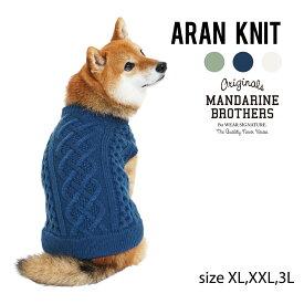犬 服 セーター アランニット ニット ドッグウェア 犬の服 秋 冬 MANDARINE BROTHERS/ARAN KNIT(XL〜3L)