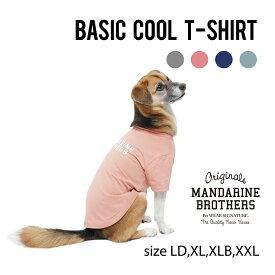 犬の服 犬 クール 防蚊 ドッグウェア 服 春 夏 チワワ、ダックス、トイプードル MANDARINE BROTHERS/BASIC COOL T-SHIRT(LD,XL,XXL)