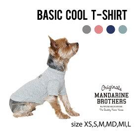 犬の服 犬 クール 防蚊 ドッグウェア 服 春 夏 チワワ、ダックス、トイプードル MANDARINE BROTHERS/BASIC COOL T-SHIRT(XS,S,M,L)