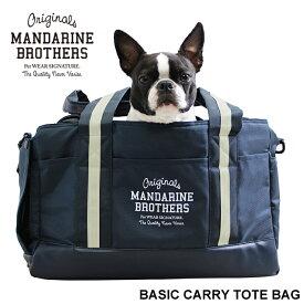 【犬 キャリーバッグ】ショルダーキャリーバッグ 小型犬 帰省 旅行 ペット ドッグ 犬キャリーバッグ MANDARINE BROTHERS BasicCarryTote-Renew-