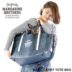 【犬 キャリーバッグ】ショルダーキャリーバッグ おしゃれ 小型犬 帰省 旅行 ペット ドッグ 犬キャリーバッグ MANDARINE BROTHERS BasicCarryTote-Renew-