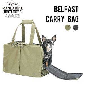 犬 キャリーバッグ トート キャリーケース ペットキャリーバッグ マンダリンブラザーズ おしゃれ シンプル チワワ ちわわ 小型犬 MANDARINE BROTHERS / BELFAST CARRY BAG