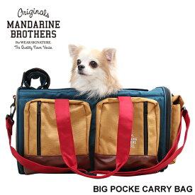 犬 キャリーケース キャリーバッグ キャリーバック ミニチュアダックス 犬 おしゃれ ショルダー ペット 猫 旅行MandarineBrothers/BigPocketCarryBag2