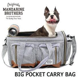 犬 キャリーバッグ ミニチュアダックス 等 ショルダー キャリー ペット 猫 帰省 旅行 MandarineBrothers/BigPocketCarryBag2