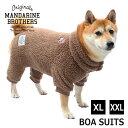 犬 服 ドッグウェア 犬の服 ロンパース つなぎ ボア タートルネック 秋 冬 MANDARINE BROTHERS/MB BOA SUITS(BigSize)