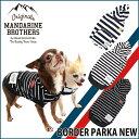 犬 服 ドッグウェア トイプードル パーカー 薄手 犬服 チワワ ミニチュアダックス ボーダー 小型犬 MANDARINE BROTHERS BorderParka