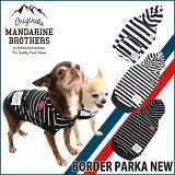 犬服ドッグウェア夏用トイプードルパーカー薄手犬服チワワミニチュアダックスボーダー小型犬MANDARINEBROTHERSBorderParka