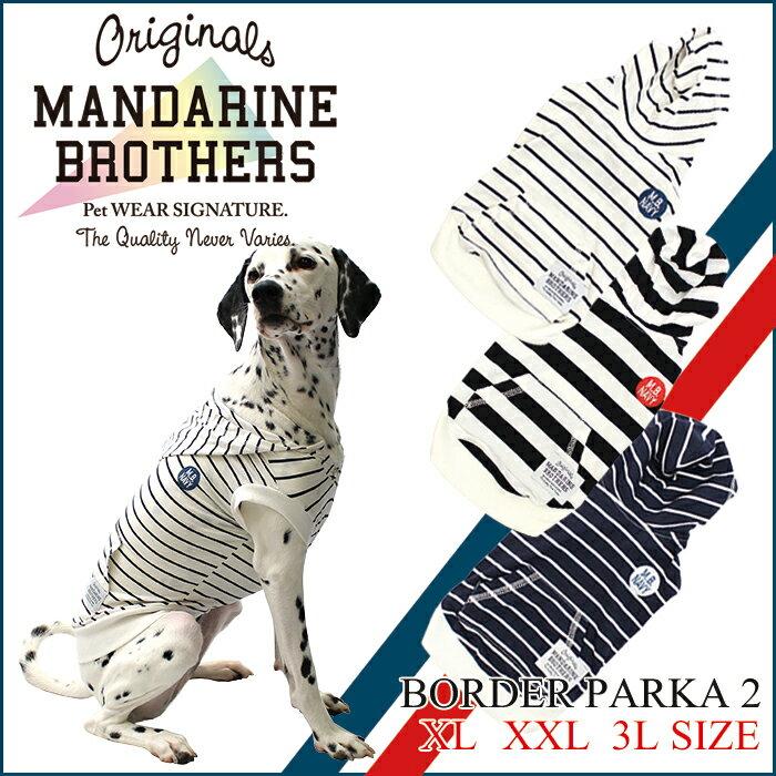 【1着のみメール便無料】犬 服 パーカー 夏用 薄手 犬服 チワワ トイプードル ミニチュアダックス ボーダー 小型犬 中型犬 大型犬 MANDARINE BROTHERS BorderParka2(XL,XXL,3L)