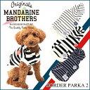犬 服 パーカー/犬服/チワワ、トイプードル、ミニチュアダックス/ボーダー/小型犬/中型犬/MANDARINE BROTHERS BorderParka2