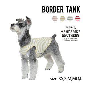 犬 夏服 犬の服 防蚊 タンクトップ ドッグウェア 服 チワワ、ダックス、トイプードル MANDARINE BROTHERS/BORDER TANK(XS,S,M,MD,L)