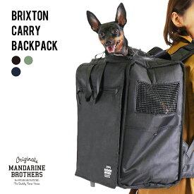 犬 リュック リュックキャリー おしゃれ 犬 キャリーバッグ ペットキャリーバッグ ペットリュック 小型犬 中型犬 キャリーケース 猫 旅行 電車 防災 災害 避難MANDARINE BROTHERS / BRIXTON CARRY BACKPACK