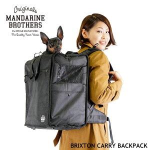 【予約注文受付中】犬 リュック バッグ キャリーバッグ おしゃれ キャリーケース 猫 リュックサック ペット 帰省 旅行/MANDARINE BROTHERS BrixtonCarryBackpack