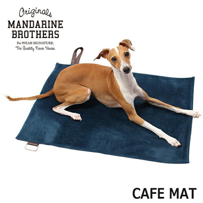 犬 マット ペット マット カフェ マット お散歩 小型犬 起毛 /MANDARINE BROTHERS.CAFE MAT