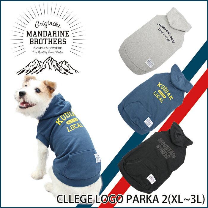 【1着のみメール便送料無料】犬 服【犬 パーカー】お洒落なスウェットパーカー/中型犬/大型犬/パーカー/アメカジ/犬 洋服【犬 服】Mandarine Bros.College Logo Parka 2 BIG