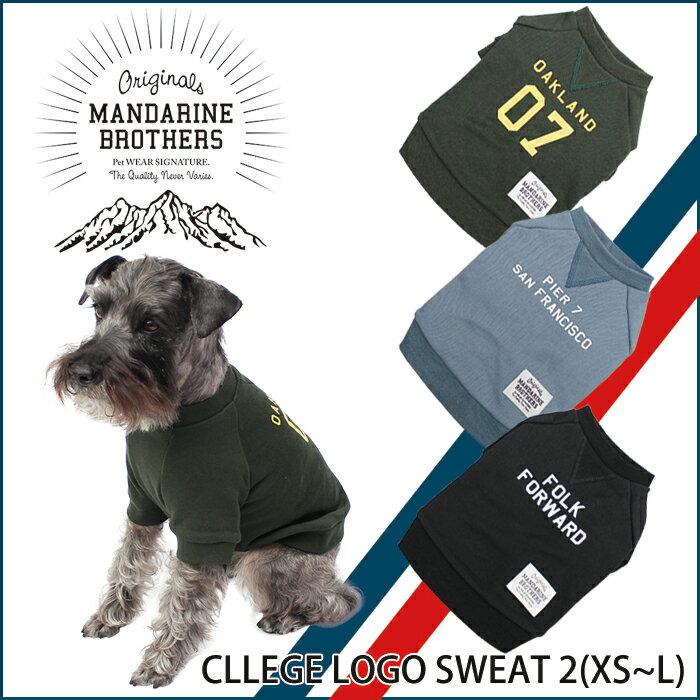 【1着のみメール便無料】犬 服 トレーナー ドッグウェア チワワ、トイプードル、ミニチュアダックスなど小型犬に【犬 洋服】MandarineBrothers/CollegeLogoSweat2(XS〜L)