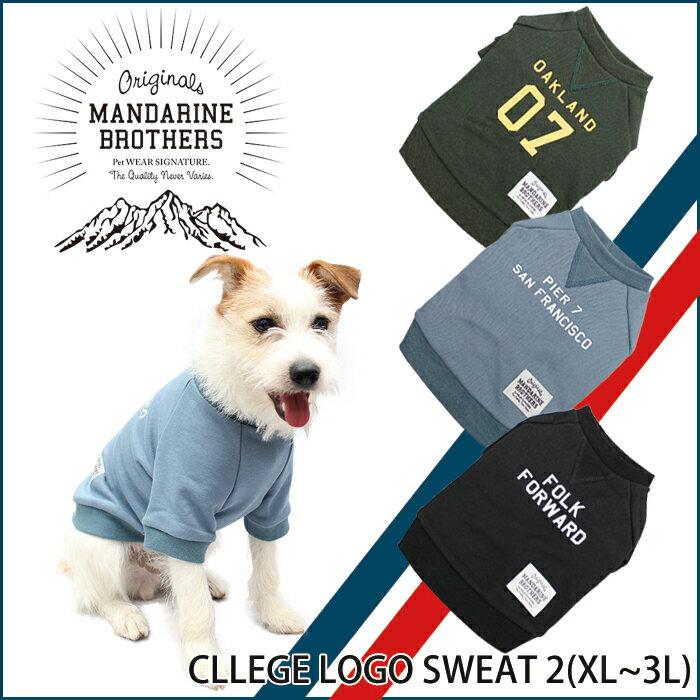 【1着のみメール便無料】犬 服 トレーナー ドッグウェア 中型犬 大型犬【犬 洋服】MandarineBrothers/CollegeLogoSweat2(XL〜3L)