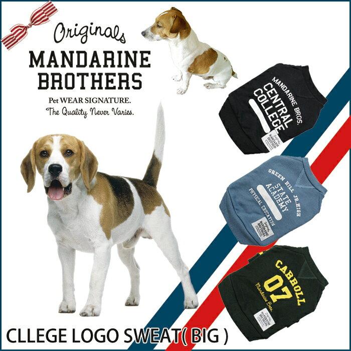 【1着のみメール便無料】犬 服 トレーナー スウェット 大型犬 ドッグウェア【犬 洋服】CollegeLogoSweat