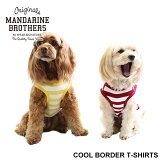 クールドッグウェア犬の服犬服ボーダー冷感春夏チワワダックストイプードル等MANDARINEBROTHERS.COOLBORDERTSHIRTS
