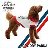 【予約販売】パーカー【ドッグウェア】【犬の服】【犬服】【春】【夏】【クール】【メッシュ】【チワワ、ダックス、トイプードル】MandarineBros.CoolDryParka