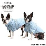 ドッグウェア犬の服犬服春夏チワワ、ダックス、トイプードル等MandarineBros.DENIMSHIRTS