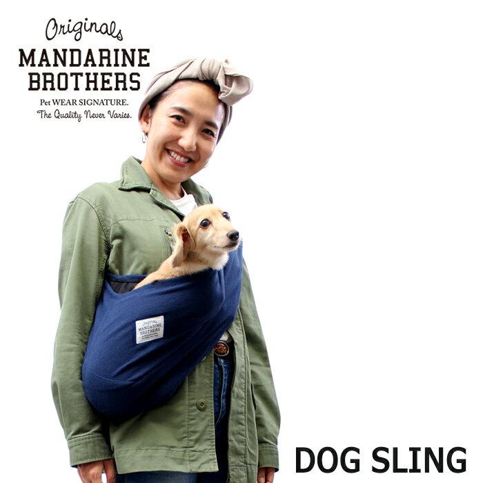 【新商品】【犬 キャリーバッグ】スリング コンパクト バッグ チワワ トイプー 抱っこ 携帯 犬 帰省 旅行 おしゃれ MANDARINE BROTHERS/NEW DOG SLING