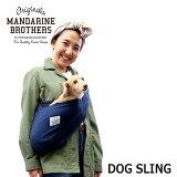 【予約販売】【犬キャリーバッグ】スリングコンパクトバッグチワワトイプー抱っこ携帯犬帰省旅行MANDARINEBROTHERS/NEWDOGSLING