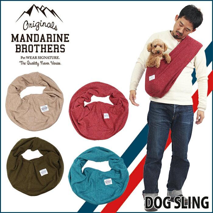 【犬 キャリーバッグ】キャリーバッグ トート キャリー スリングバッグ 猫 携帯 スリング 犬 MANDARINE BROTHERS/NEW DOG SLING