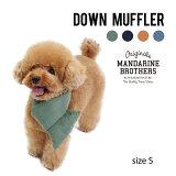 犬マフラーダウンマフラー防寒おしゃれ秋冬MANDARINEBROTHERS/DOWNMUFFLER(Sサイズ)