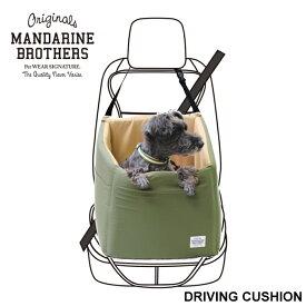 クッション ドライブ ベッド 犬用 車 お出かけ アウトドア 防災 カー用品 ベッド MANDARINE BROTHERS DrivingCushion