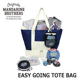 トートバッグ お散歩バッグ 撥水加 MandarineBrothers/EASY GOING TOTE BAG
