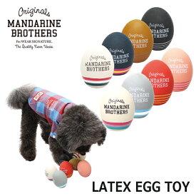 犬のおもちゃ/犬用おもちゃ/ラテックス(ラバートーイ)/超小型犬・小型犬用/犬用品・犬/ペット・ペットグッズ・ペット用品/オモチャ/犬用おもちゃ/たまごちゃんMandarine Bros.Latex Egg Toy