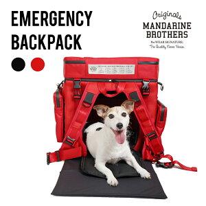 犬 リュック 防災 大容量 バッグ キャリーバッグ ペットキャリーバッグ キャリーケース 猫 リュックサック ペット 緊急 帰省 旅行 災害対策 小型犬 中型犬 / MANDARINE BROTHERS EMERGENCY BAG