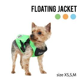 犬 ライフジャケット 夏 プール 犬用ライフジャケット 川遊び おしゃれ MandarineBros.FLOATING JACKET(XS,S,M)