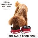 【1点のみメール便無料】犬 フードボール 携帯 折りたたみ アクセサリー 防災グッズ MANDARINE BROTHERS.PORTABLE FOO…
