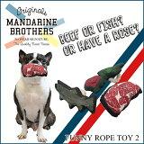 【新商品】【犬のおもちゃ】犬用おもちゃロープオモチャ猫おもちゃユニークMandarineBrothersFunnyRopeToy2