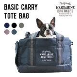 【犬キャリーバッグ】ショルダーキャリーバッグおしゃれ小型犬帰省旅行ペットドッグ犬キャリーバッグMANDARINEBROTHERSBasicCarryTote-Renew-