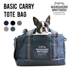 【犬 キャリーバッグ】マンダリンブラザーズ 犬 キャリーバッグ ショルダーキャリーバッグ おしゃれ 小型犬 帰省 旅行 ペット ドッグ 犬キャリーバッグ MANDARINE BROTHERS BasicCarryTote-Renew-