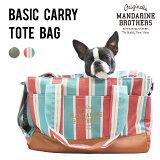 【犬キャリーバッグ】ショルダーキャリーバッグ小型犬帰省旅行ペットドッグ犬キャリーバッグMANDARINEBROTHERSBasicCarryTote-OriginalTextile-