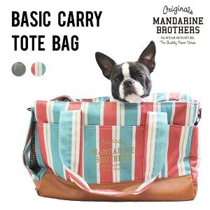 【犬 キャリーバッグ】ショルダーキャリーバッグ 小型犬 帰省 旅行 ペット ドッグ 犬キャリーバッグ MANDARINE BROTHERS BasicCarryTote-OriginalTextile-