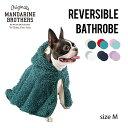 バスローブ ドッグウェア 犬の服 犬 服 マイクロファイバー チワワ ダックス トイプードル等 MANDARINE BROTHERS.REVE…