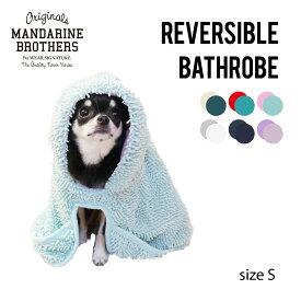 バスローブ ドッグウェア 犬の服 犬 服 マイクロファイバー チワワ ダックス トイプードル等 MANDARINE BROTHERS.REVERSIBLE BATHROBE(Sサイズ)